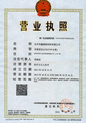 營業執照-華鑫硬面材料