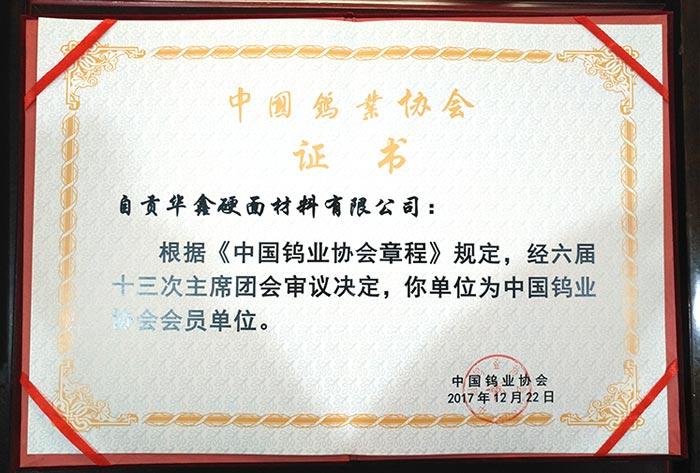 中国钨业协会证书