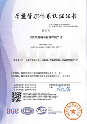 质量管理体系认证-硬面