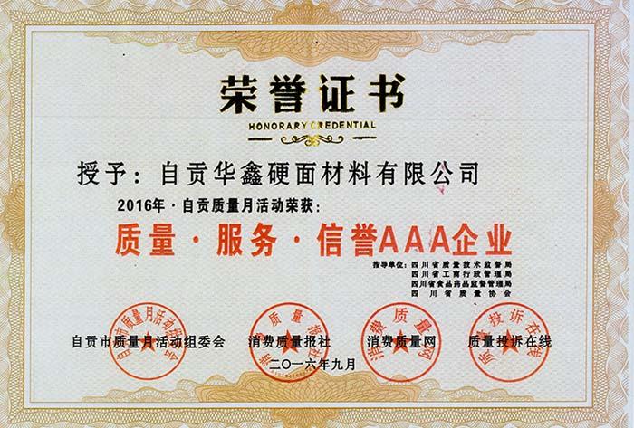 质量服务AAA证书