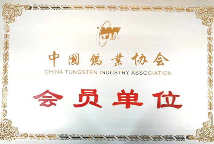 中國鎢業協會員證書