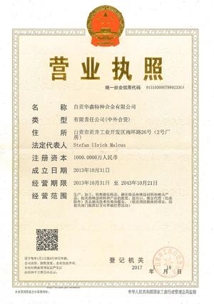 華鑫特種營業執照